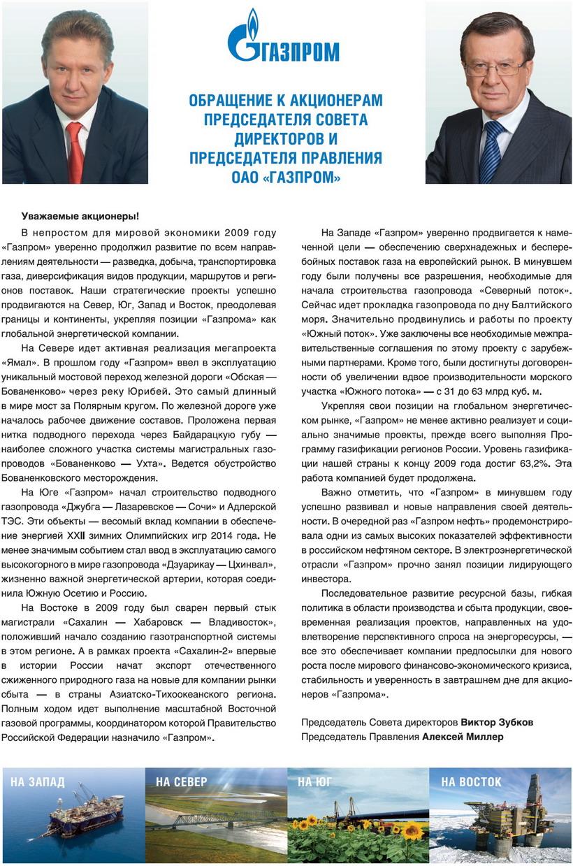 Члены совета директоров газпрома 17 фотография